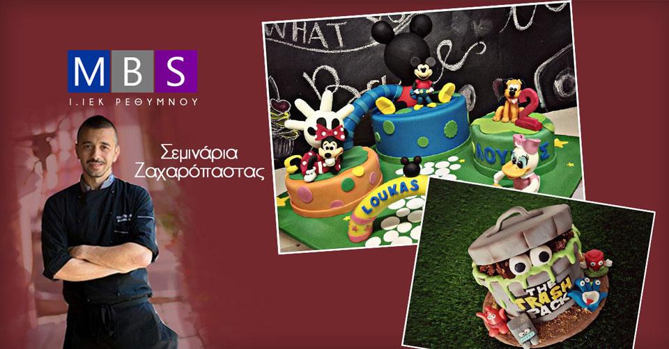 Καλλιτεχνική Ζαχαροπλαστική – Ζαχαρόπαστα στο Ι.ΙΕΚ MBS My Business School