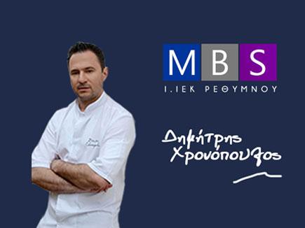 Ο Κορυφαίος Chef Patissier Δημήτρης Χρονόπουλος Έρχεται στο Ι.ΙΕΚ MBS My Business School