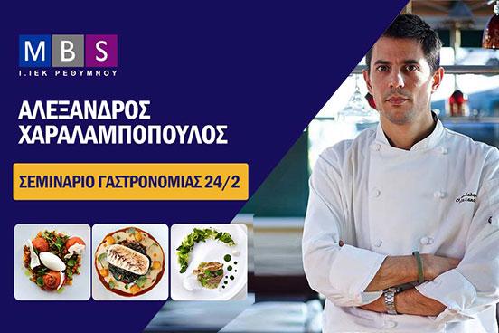 Αλέξανδρος Χαραλαμπόπουλος, Σεμινάριο Γαστρονομίας - ΙΕΚ MBS