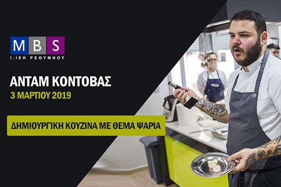 Άνταμ Κοντοβάς, Σεμινάριο Δημιουργικής Κουζίνας με Θέμα τα Ψάρια - ΙΕΚ MBS