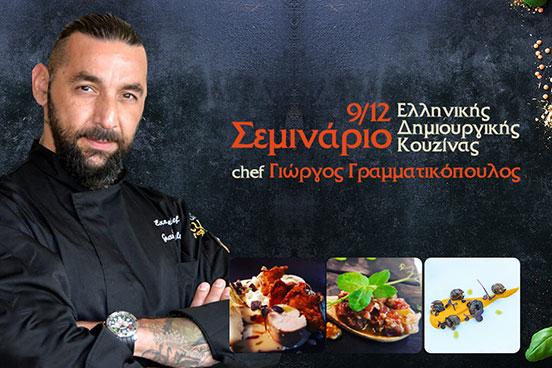 Γιώργος Γραμματικόπουλος, Σεμινάριο Ελληνικής Δημιουργικής Κουζίνας - ΙΕΚ MBS