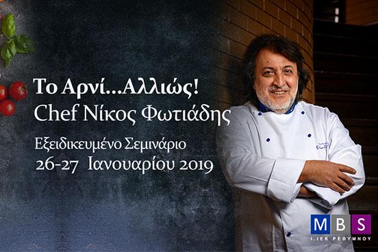 Νίκος Φωτιάδης, Σεμινάριο, Το Αρνί Αλλιώς
