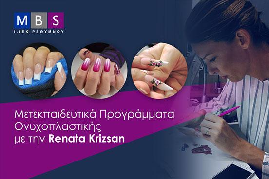 Renata Krizsan, Σεμινάρια Ονυχοπλαστικής - ΙΕΚ MBS