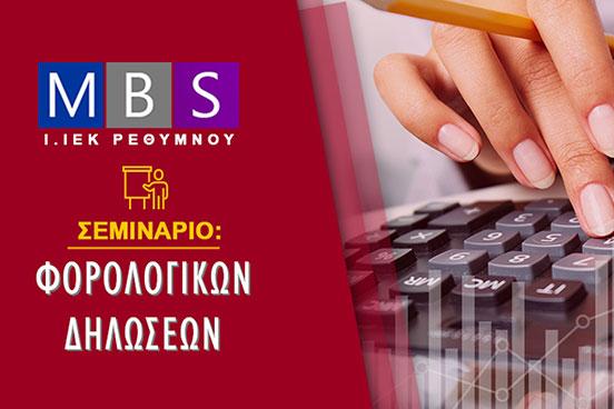 Σεμινάρια Φορολογικών Δηλώσεων - ΙΕΚ MBS