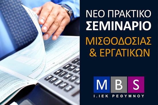 Πρακτικό Σεμινάριο Μισθοδοσίας & Εργατικών - ΙΕΚ MBS