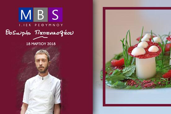 Θοδωρής Παπανικολάου, Σεμινάριο Δημιουργικής Κουζίνας - ΙΕΚ MBS