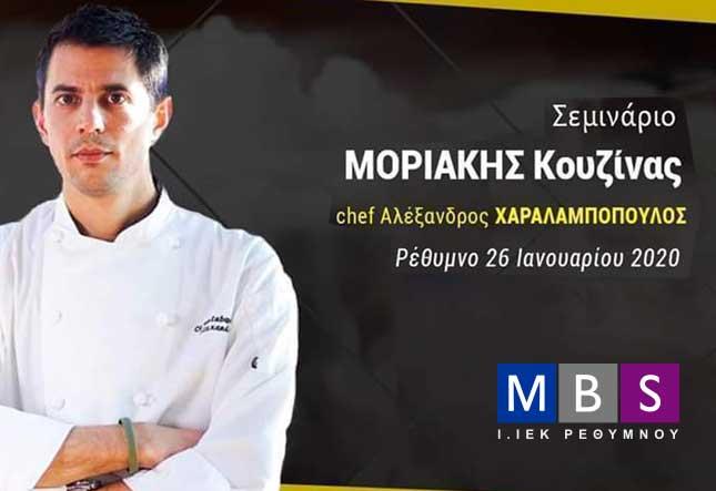 Σεμινάριο Μοριακής Γαστρονομίας με τον Βραδευμένο Chef Αλέξανδρο Χαραλαμπόπουλο 26 Ιανουαρίου 2020