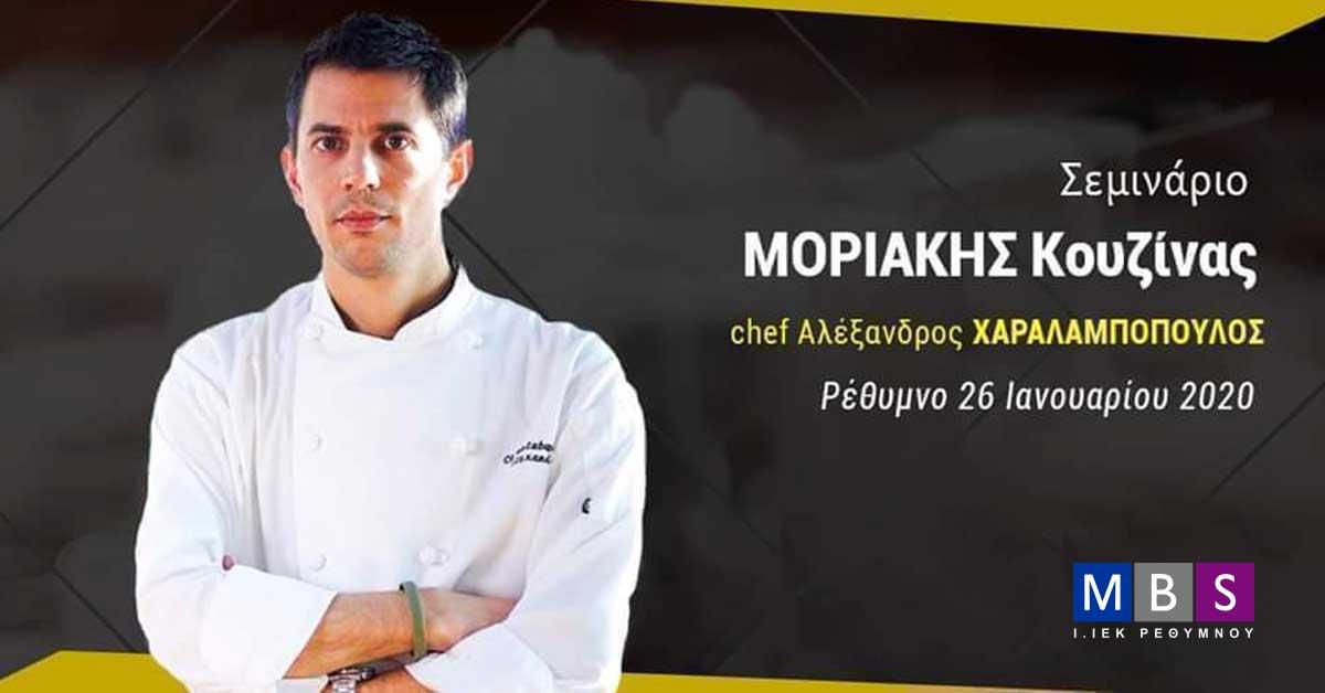 Μοριακή Κουζίνα με τον Κορυφαίο Αλέξανδρο Χαραλαμπόπουλο