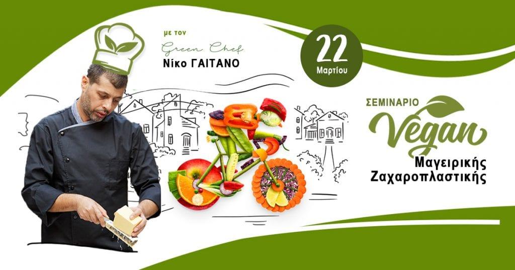 Σεμινάριο Vegan, Ζαχαροπλαστικής & Μαγειρικής – 22 Μαρτίου 2020