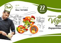 Σεμινάριο Vegan, Ζαχαροπλαστικής & Μαγειρικής - 22 Μαρτίου 2020