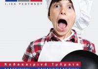 programma-mageirikis-zacharoplastikis-amp-diatrofis-mbs-healthy-programs-kalokairi-2020